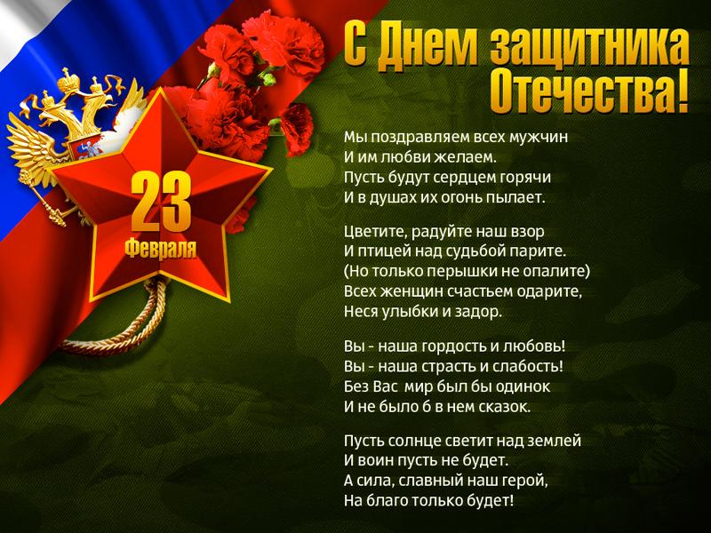 Поздравление мужу к дню защитника отечества