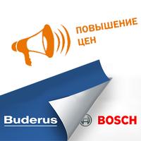 Повышение цен на  Bosch и Buderus c 01 июня